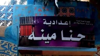 Photo of التربية تطلق اسم حنا مينة على مدرسة إعدادية في حي برزة بدمشق