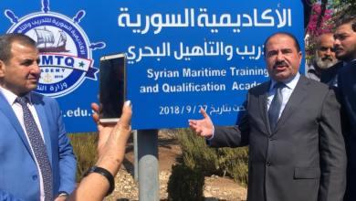 Photo of النقل تفتتح الأكاديمية البحرية السورية للتأهيل البحري