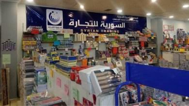 """Photo of مبيعات القرطاسية بمعارض """"السورية للتجارة"""" في اللاذقية تبلغ 61 مليون ليرة"""