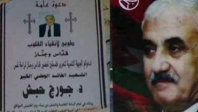 """Photo of """"الحكيم"""" وَ """"عدو التسويات"""" .. جورج حبش في ذكرى الرحيل"""