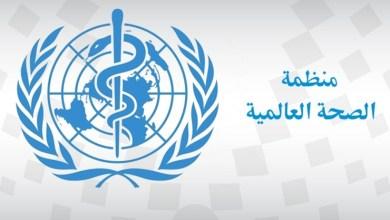 Photo of الصحة العالمية: سلالة فيروس كورونا المتحورة منتشرة في 70 بلدا