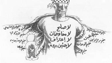"""Photo of هل تقصدت الإمارات أن تلغي قانون """"مقاطعة إسرائيل"""" بتاريخ استشهاد ناجي العلي ؟"""