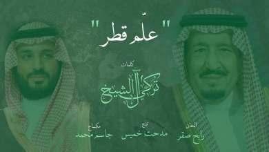 """Photo of شركة """"روتانا"""" تحذف أغنية تهاجم قطر بعد التقارب السعودي القطري"""