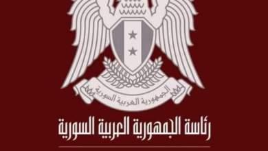 Photo of الرئيس الأسد يصدر مرسوماً بإحداث منطقة تنظيم مدخل دمشق الشمالي