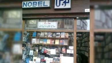 """Photo of مكتبة """"نوبل"""" تطوي أخر كتبها في دمشق بعد خمس عقود من العمل"""