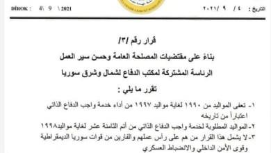 """Photo of """"قسد"""" تخضع للضغوطات الشعبية و""""تعفي"""" مواليد 90 إلى 97 من """"التجنيد القسري"""""""