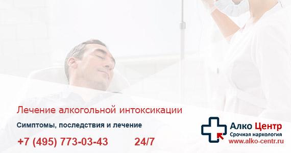 Алкогольді маска емдеу - белгілер, салдарлар және емдеу