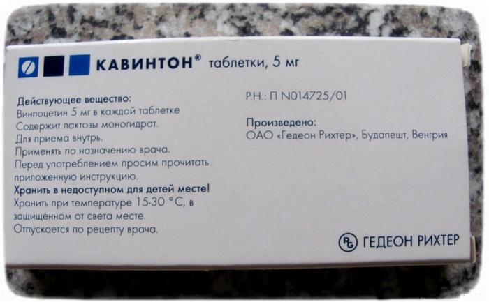 Cavinton - un medicament care protejează creierul