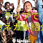 【ラップ×アフリカ!】世界初!セネガルを日本語ラップで紹介する動画が超話題