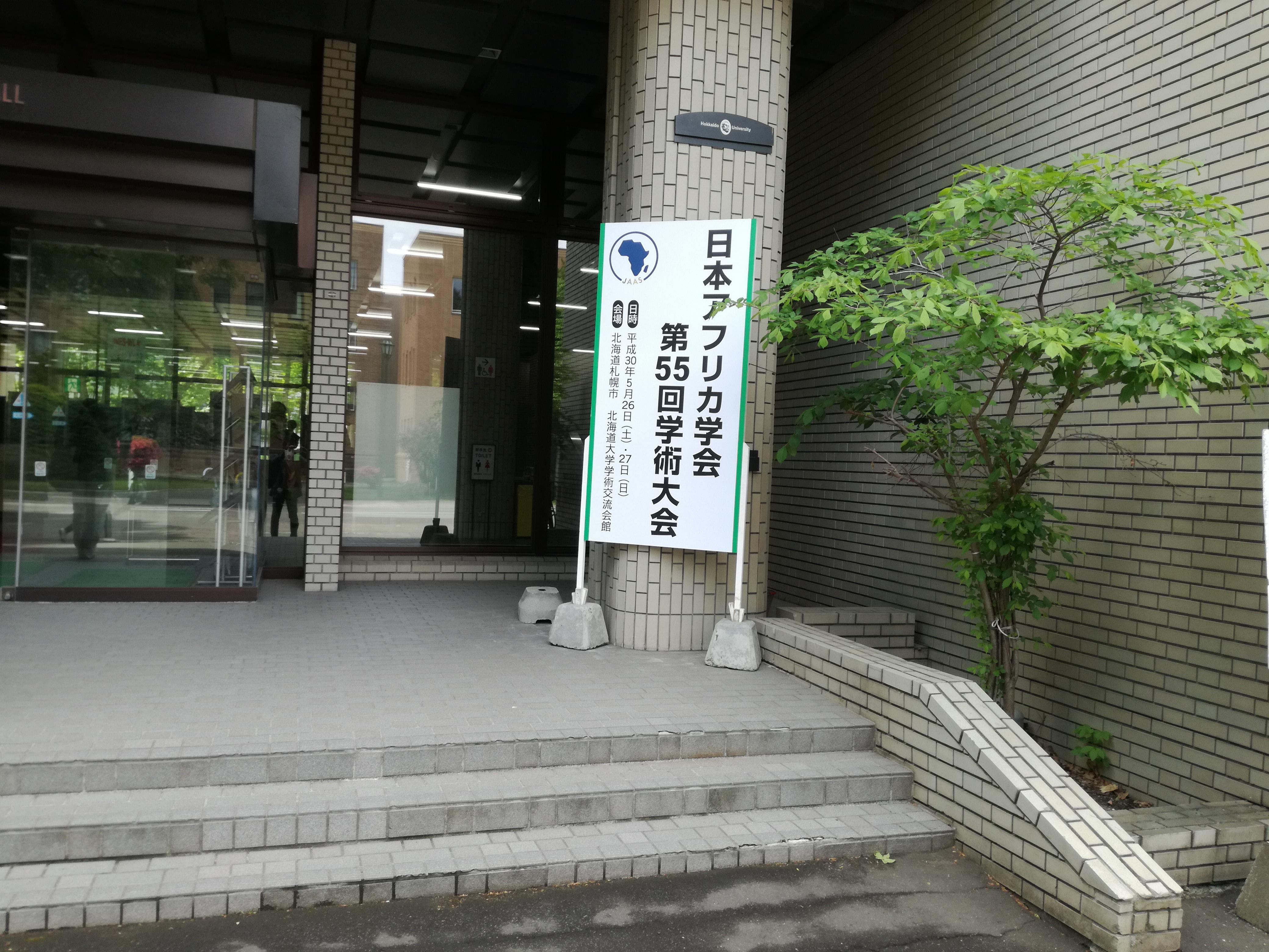 【東京外大(連載最終章)】日本のルワンダ研究における最新情報