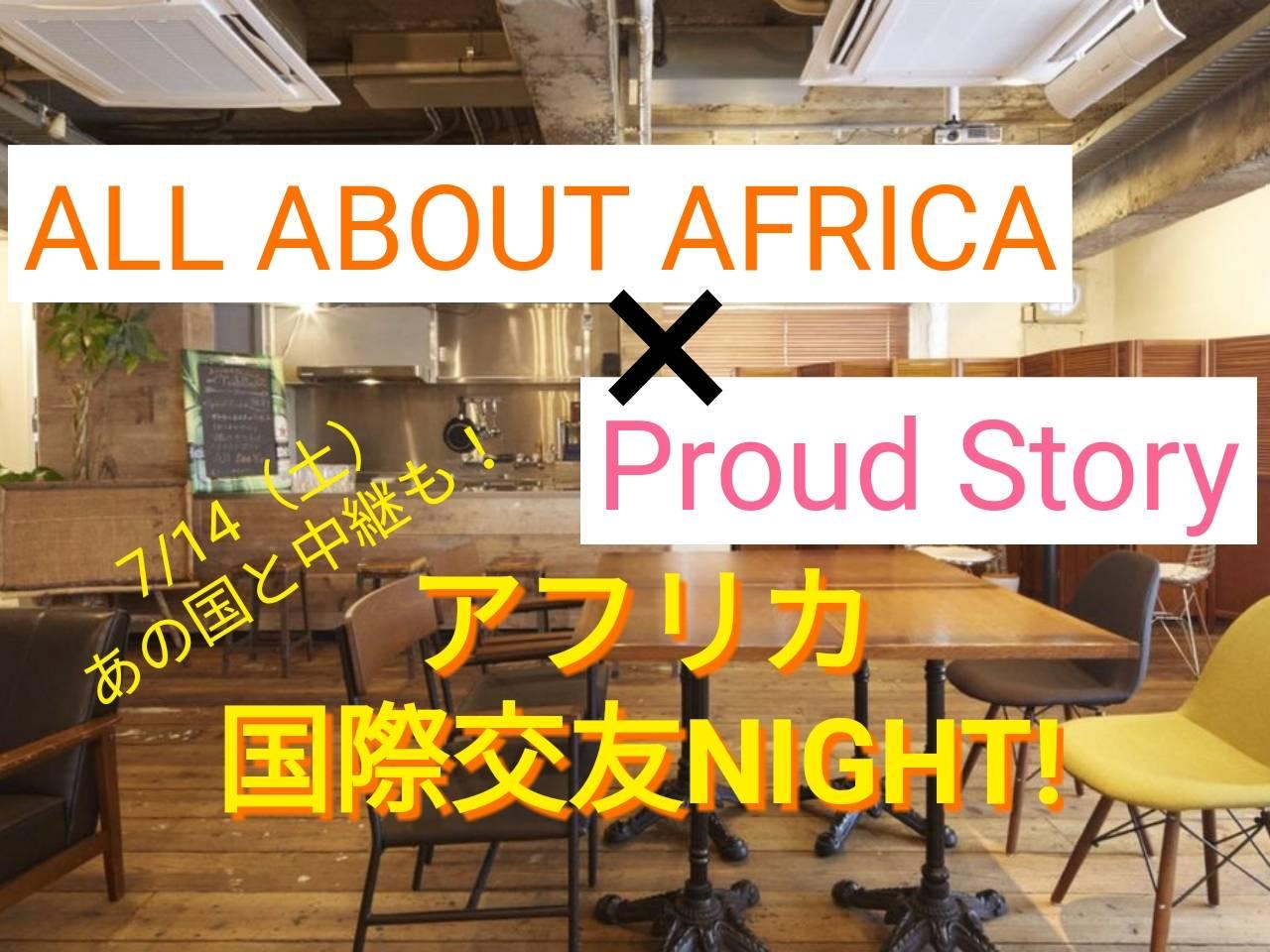 【7/14開催】proud storyと共催!アフリカ国際交友NIGHTを開催します!