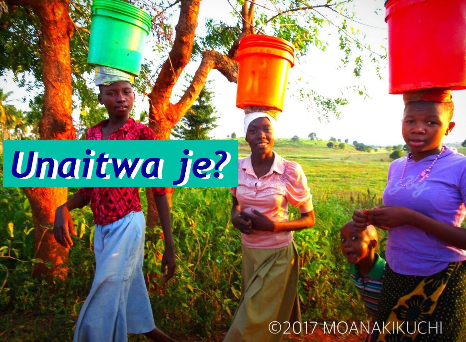 第6回 スワヒリ語学習室 本当に使える!自己紹介フレーズ