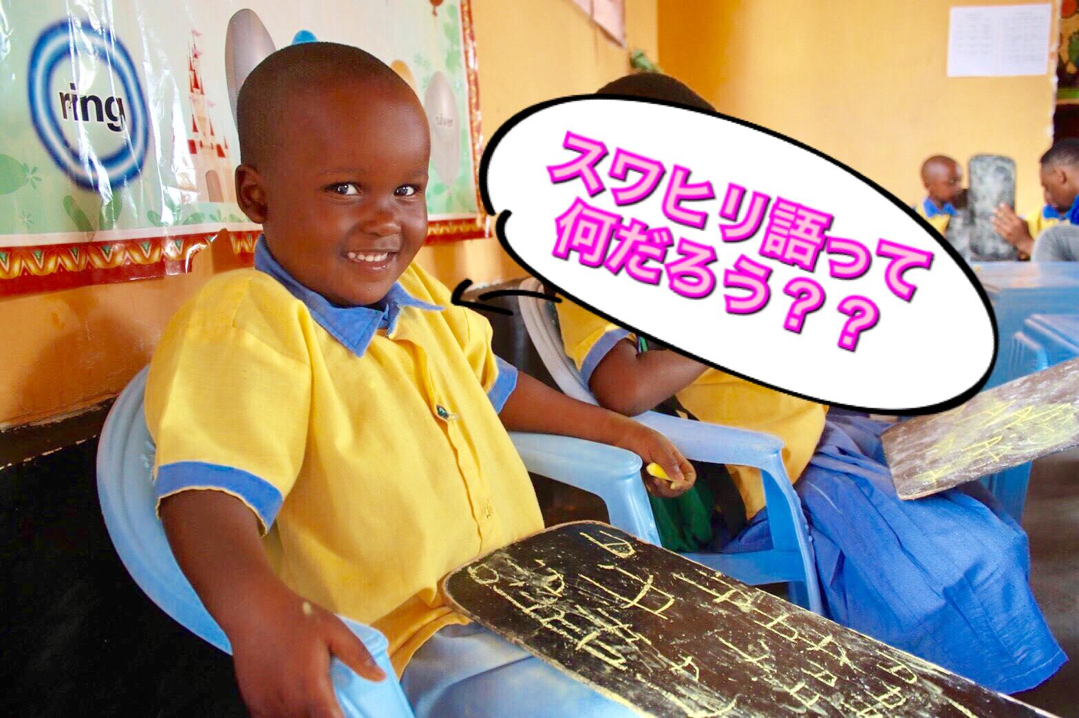 【特別編】そもそもスワヒリ語ってどんな言語?