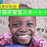 【阪大教授監修】スワヒリ語学習室がパワーアップして本格始動!