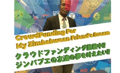 ジンバブエの友達の夢を叶えたい!クラウドファンディングに挑戦中。