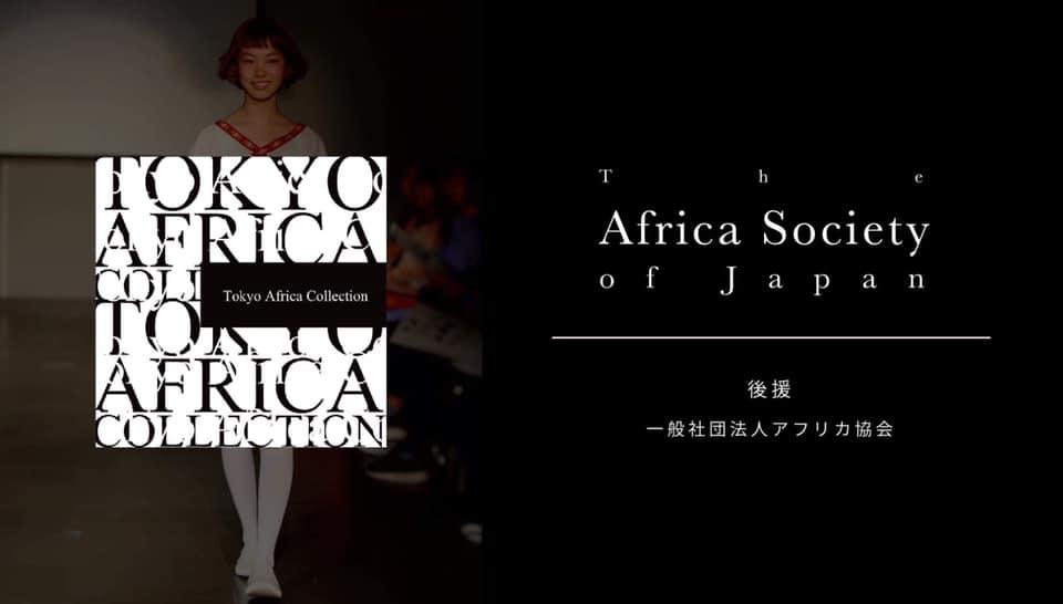 一般社団法人アフリカ協会からの後援が決定!