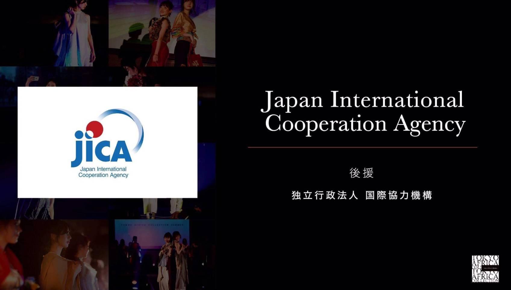 独立行政法人国際協力機構(JICA)からの後援が決定!