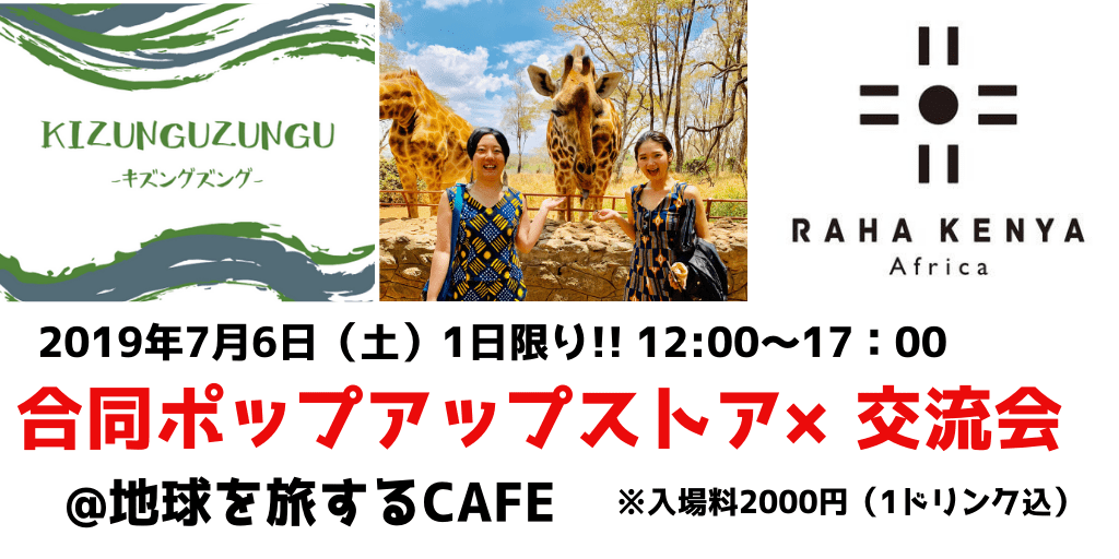 【7/6】RAHA KENYA × KIZUNGUZUNGU交流会+ポップアップストア開催決定!【高田馬場】