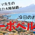 【宝石のような島々】10の島からなるカーボベルデを徹底解説!行き方、ビザ、どこよりも詳しい観光ガイド!