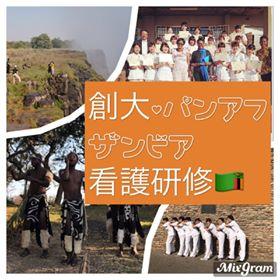 【創大パンアフ】ザンビアに看護研修行ってきたパンアフ部員にインタビュー!!