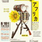 【8月10日、11日】第7回アフリカ開発会議横浜開催連携事業『JICA 映画祭 for アフリカ』