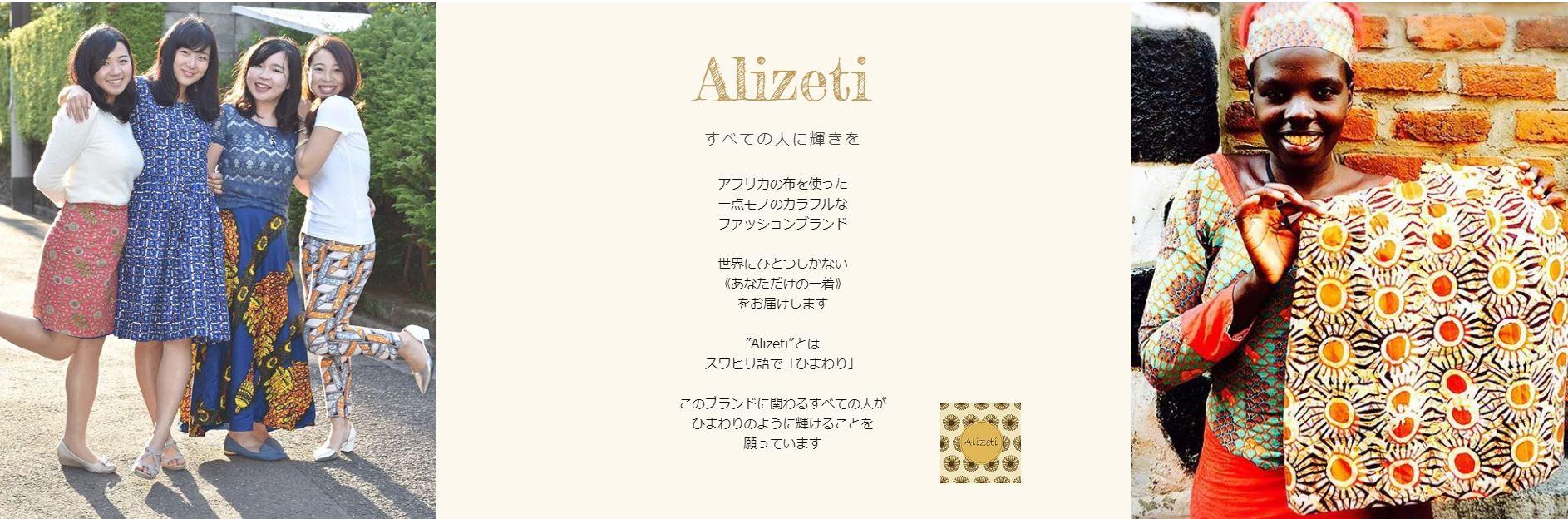 【Alizeti アリゼティ】世界にひとつしかない  《あなただけの一着》  をお届けします!