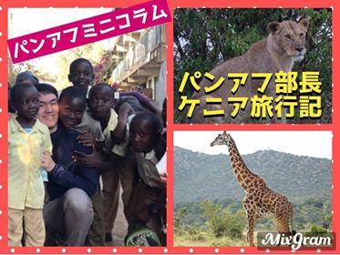 【創大パンアフ】部長、初海外でケニア旅行に行ってきた!