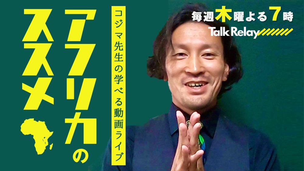 【6月編】初レギュラー決定!コジマ先生のアフリカのススメ開校📢【Talk Relay】