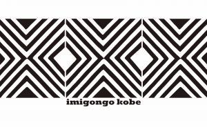 ルワンダ伝統牛糞アート「イミゴンゴ」展 imigongo kobe 開催