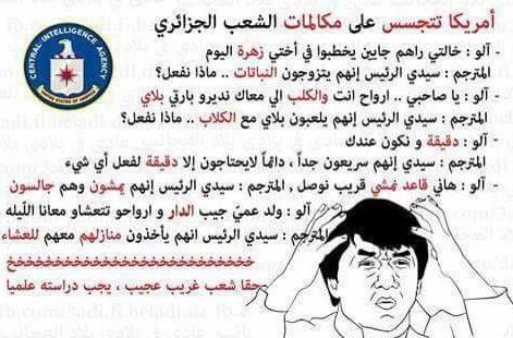 صور جزائرية مضحكة فيس نكت مضحكه موت اروع روعه