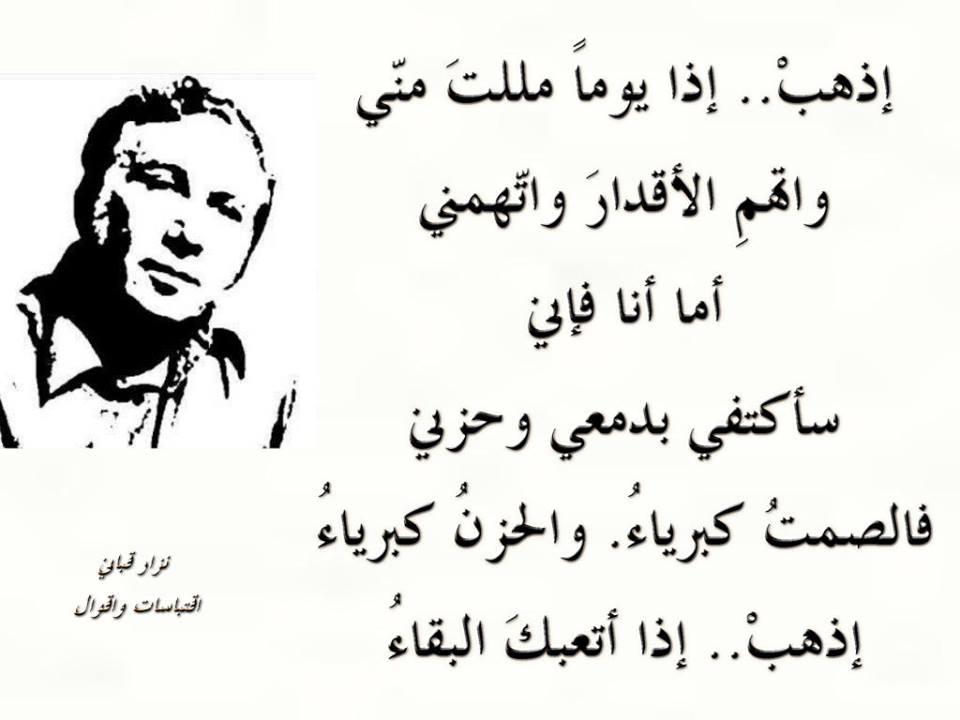 من روائع نزار قباني عن الحب عبارات واقوال القباني اروع روعه