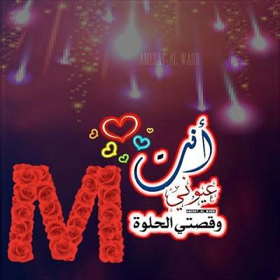 صور حب حرف M صور كتب عليها بحبك يا حرف M اروع روعه