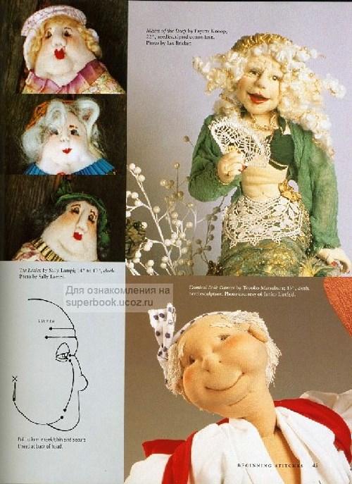 Скачать бесплатно книгу анатомия куклы