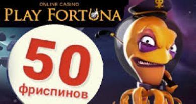 Бесплатные вращения вПлей Фортуна Casino