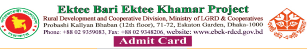 Ektee Bari Ektee Khamar Job Admit Card Download 2017
