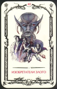 Таро теней карта Изобретатели злого