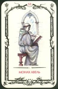 Таро теней карта Монах Авель