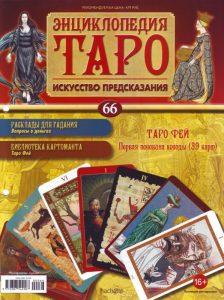 Журнал Энциклопедия Таро Выпуск 66