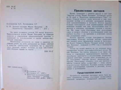 Золотое наследие Марии Ленорман Котельникова скриншот книги