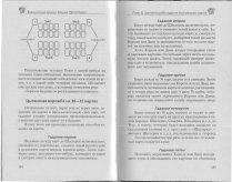 Знаменитый оракул Марии Ленорман Куманяева сриншот книги