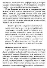 Никифорова Тайные знания мадам Ленорман скрин 2