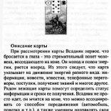 Никифорова Тайные знания мадам Ленорман скрин 4