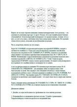Котельникова уроки предсказания с Марией Ленорман скриншот книги