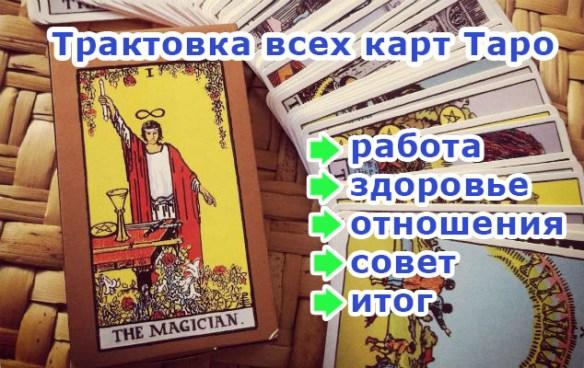 Толкование всех карт Таро  Все Таро