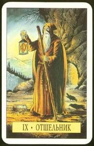 Таро Зеркало Судьбы изображение старшего аркана 9 Отшельник