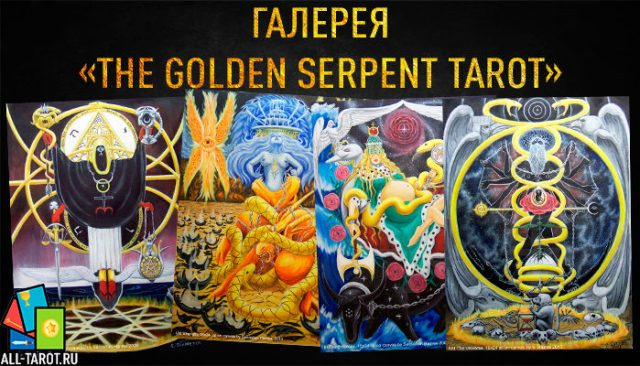 Галерея The Golden Serpent Tarot