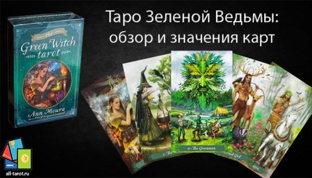 Таро Зеленой Ведьмы Значения Карт