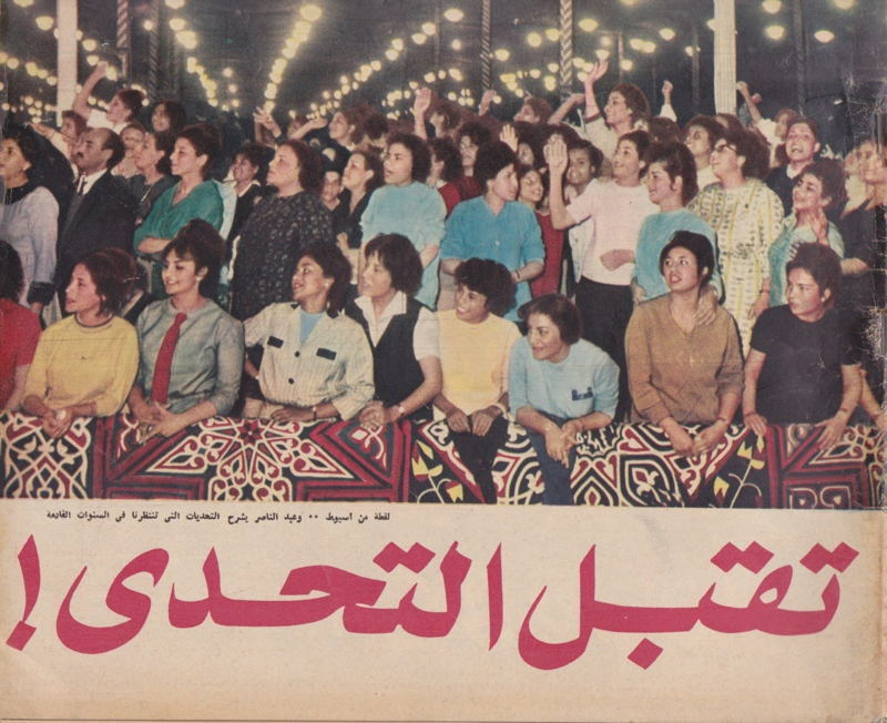 1960s Egypt Women