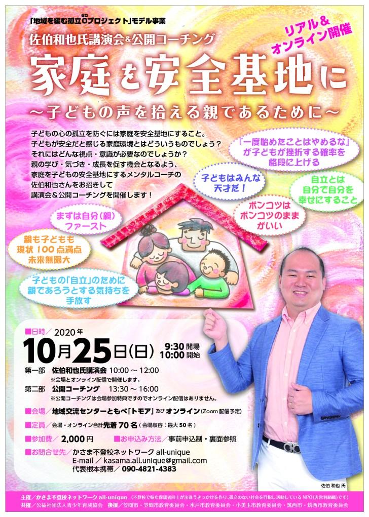 佐伯和也講演会「家庭を安全基地に」チラシ表面