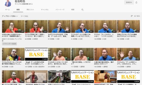 佐伯さんのQ&A、毎日動画配信中!